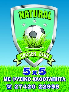 Natural soccer club ταμπέλα