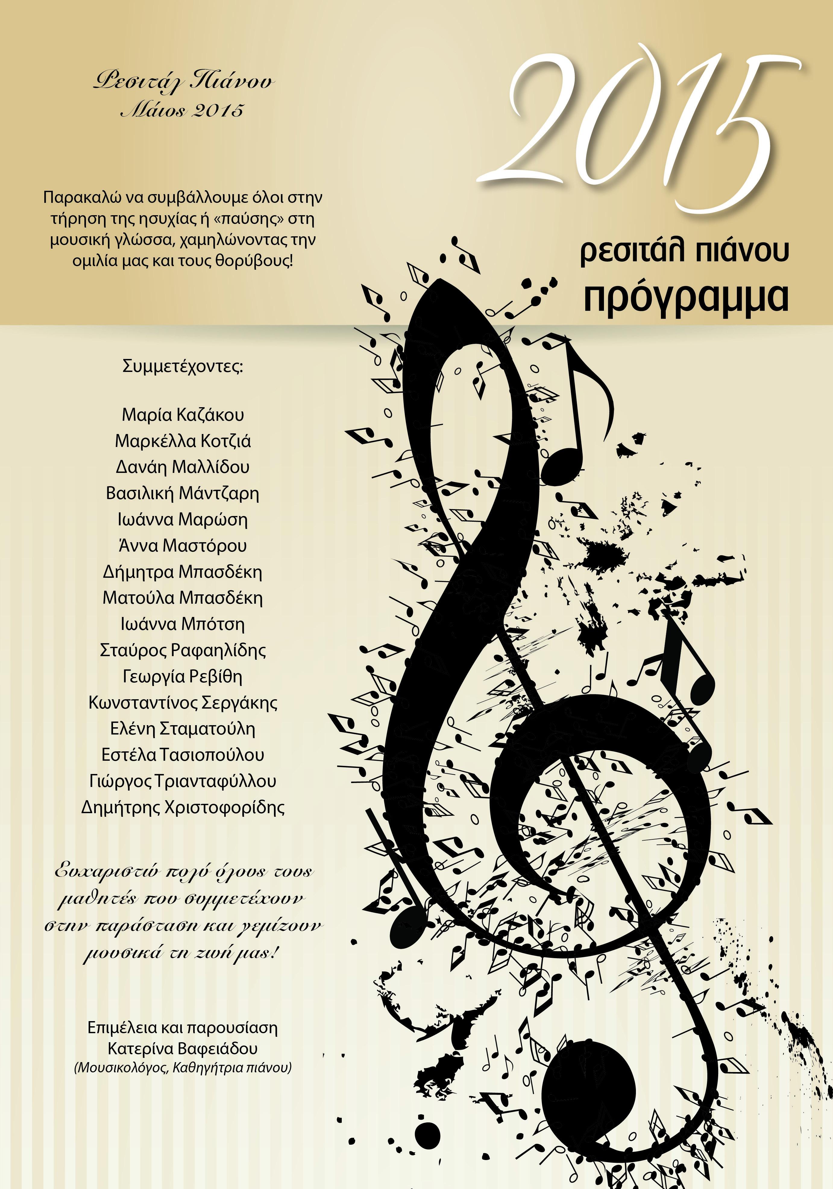 Recital 10-5-2015-programmaFINAL-1