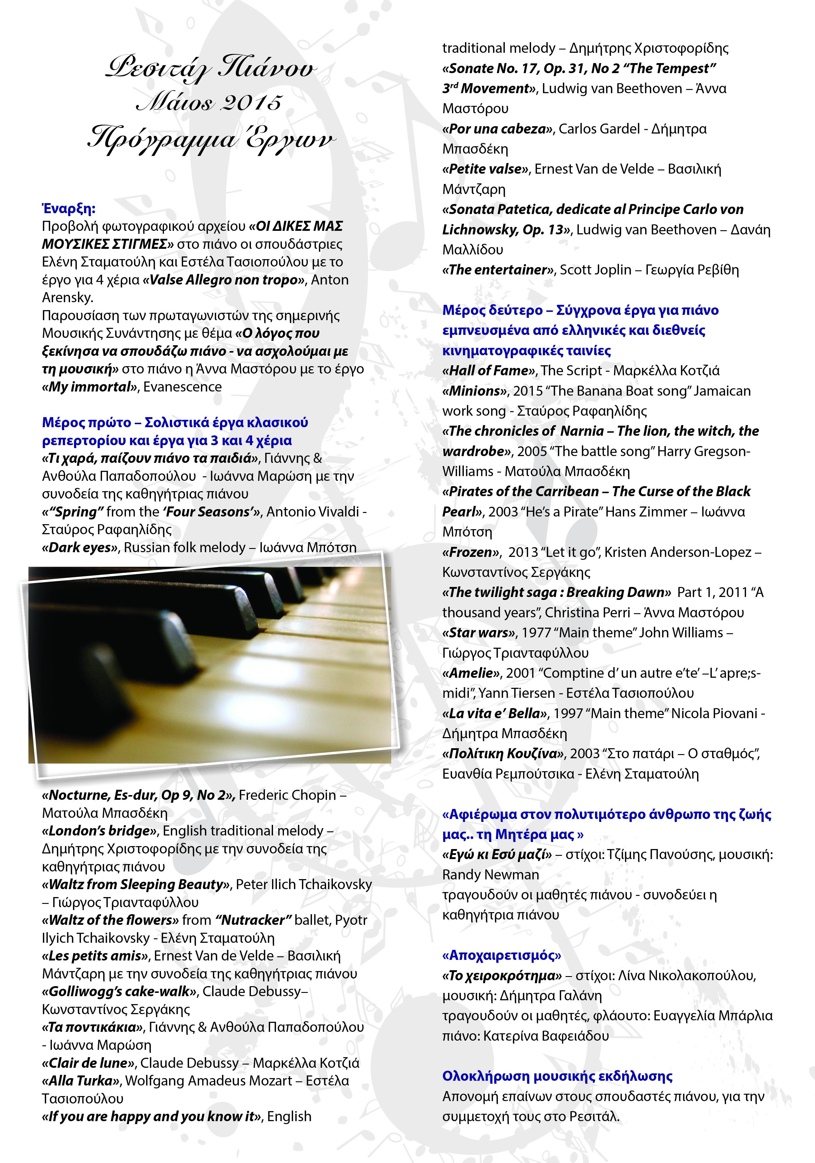 Recital 10-5-2015-programmaFINAL-2